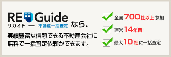 RE-Guide(リガイド)不動産一括査定