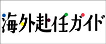 海外赴任・留学・出張の総合情報サイト - JCMの「海外いろは」